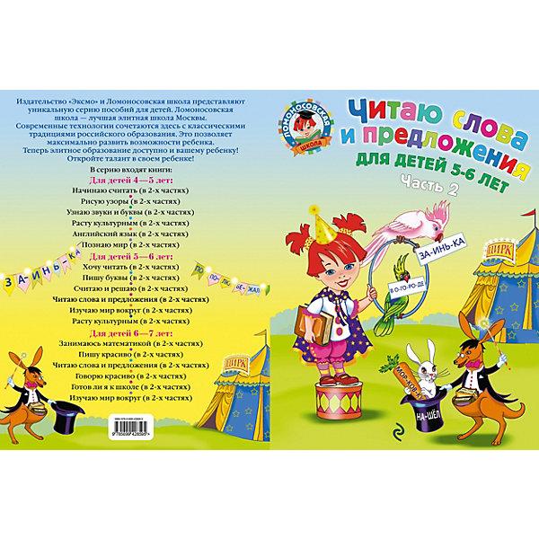 Эксмо Читаю слова и предложения: для детей 5-6 лет. Ч. 2 эксмо учимся считать до 10 для детей 4 5 лет