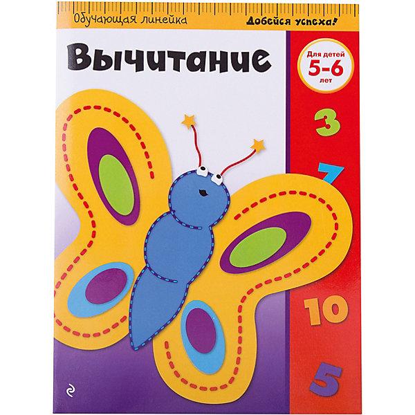 Эксмо Вычитание: для детей 5-6 лет книга эксмо ломоносовская школа английский язык для одаренных детей 5 6 лет крижановская т в
