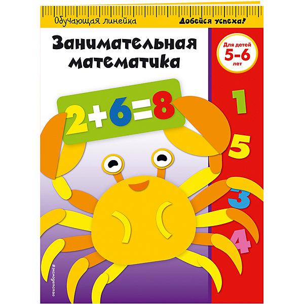 Эксмо Занимательная математика: для детей 5-6 лет игнатьева примеры и задачи от 0 до 20 р т для детей 6 7 лет бином фгос isbn 978 5 9963 3778 1