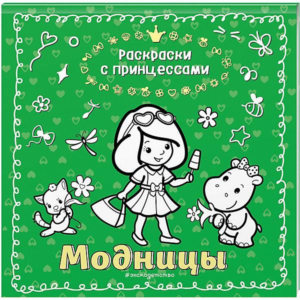Эксмо Модницы анна китаева мультиварка кулинарные хиты isbn 978 5 699 72569 4