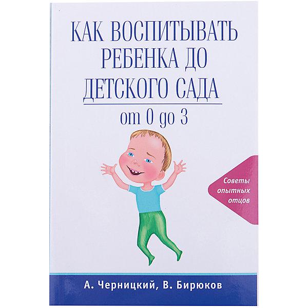 Как воспитывать ребенка до детского садаДетская психология и здоровье<br>Характеристики:<br><br>• возраст: от 18 лет;<br>• ISBN:  978-5-699-59793-2;<br>• автор: Черницкий Александр Михайлович, Бирюков Виктор;<br>• количество страниц: 224 (офсет);<br>• материал: бумага;<br>• вес: 198 гр;<br>• размер:   17,5x12x1,5 см; <br>• издательство: Эксмо.<br>   <br>Книга «Как воспитывать ребенка до детского сада» создана для молодых родителей. Нет родителей, которые не хотят вырастить ребенка здоровым, умным, развитым, успешным и счастливым. Почти все, так или иначе, интересуются: как это сделать, не навредив ни ребенку, ни себе? Но не все родители готовы штудировать толстые книги о правильном воспитании. И даже не очень толстые. <br><br>Поэтому мы предлагаем вам совсем небольшую книгу, в которой собраны краткие и весьма полезные советы по выращиванию малышей от 0 до 3 лет. Несмотря на щадящий время, мозг и нервы объем, вы найдете в этой книжке ответы на много вопросов: от чем кормить и делать ли прививки до как развивать интеллект и какой детский сад выбрать.<br><br> Книгу «Как воспитывать ребенка до детского сада» можно купить в нашем интернет-магазине.<br>Ширина мм: 177; Глубина мм: 120; Высота мм: 13; Вес г: 204; Возраст от месяцев: 216; Возраст до месяцев: 216; Пол: Унисекс; Возраст: Детский; SKU: 7368034;