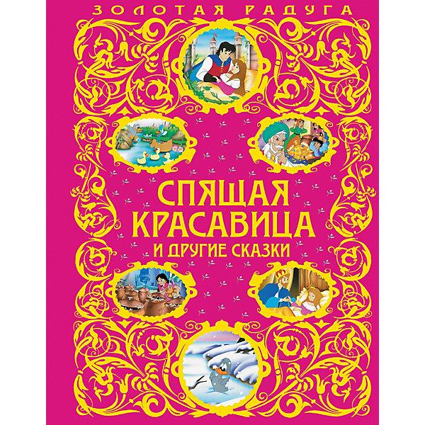 купить Эксмо Спящая красавица и другие сказки по цене 123 рублей