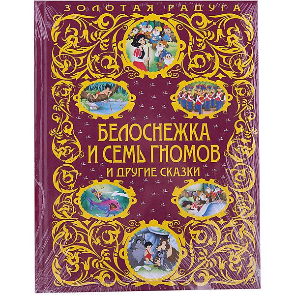 купить Эксмо Белоснежка и семь гномов и другие сказки_ по цене 158 рублей