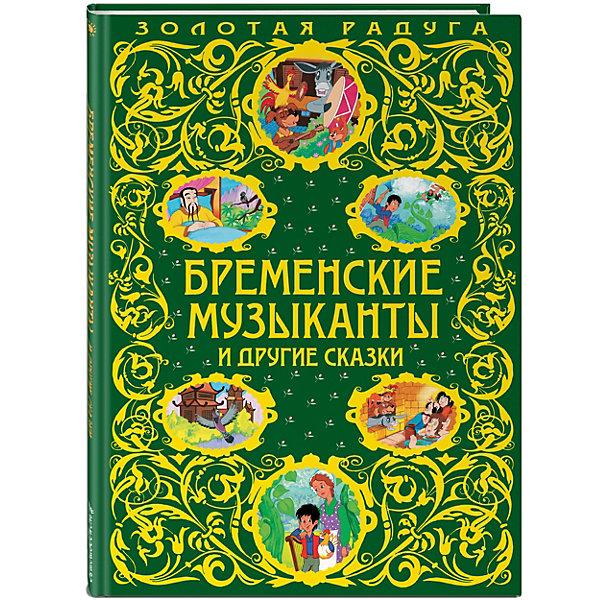 Купить Бременские музыканты и другие сказки, Эксмо, Россия, Унисекс