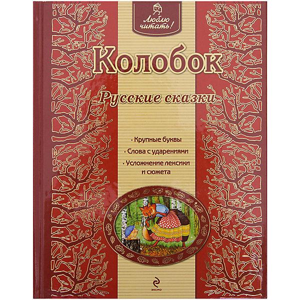 Эксмо Колобок. Русские сказки