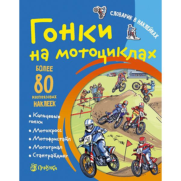 АСТ-ПРЕСС Словарик в наклейках Гонки на мотоциклах книги издательство аст гонки по вертикали