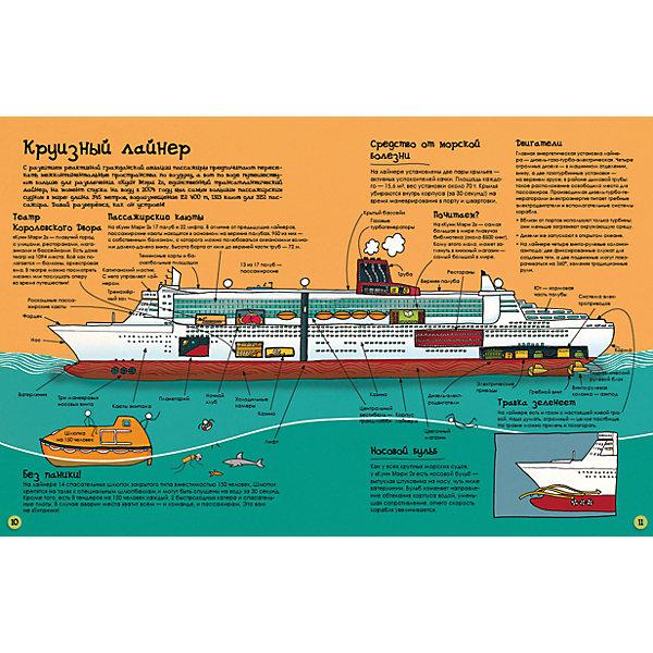 Как корабли и лодки устроены, Разберём и разберёмся АСТ-ПРЕСС