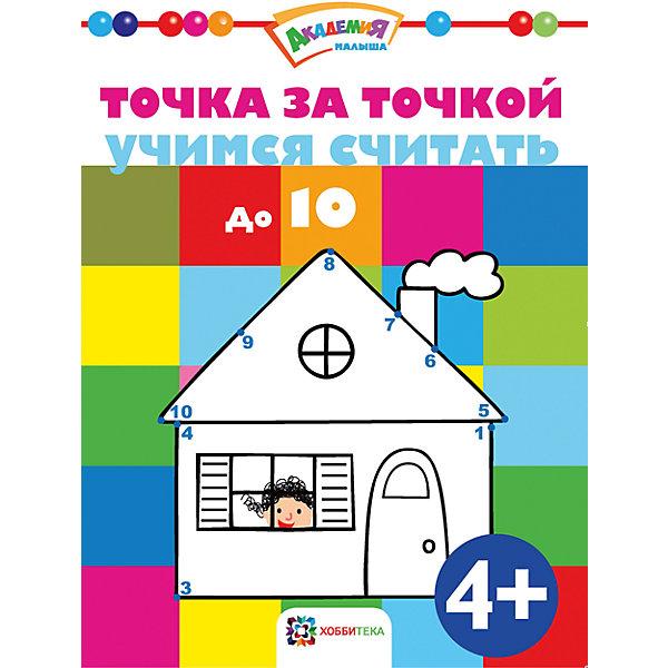 АСТ-ПРЕСС Учимся считать до 10, Точка за точкой точка за точкой учим алфавит русский язык