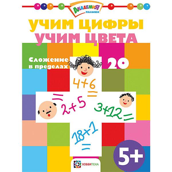 АСТ-ПРЕСС Сложение в пределах 20