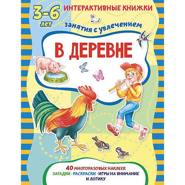 АСТ-ПРЕСС Книжка с многоразовыми наклейками В деревне аст пресс книга игра в деревне