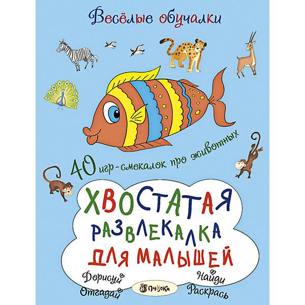 АСТ-ПРЕСС Хвостатая развлекалка для малышей солнышко и хвостатая азбука