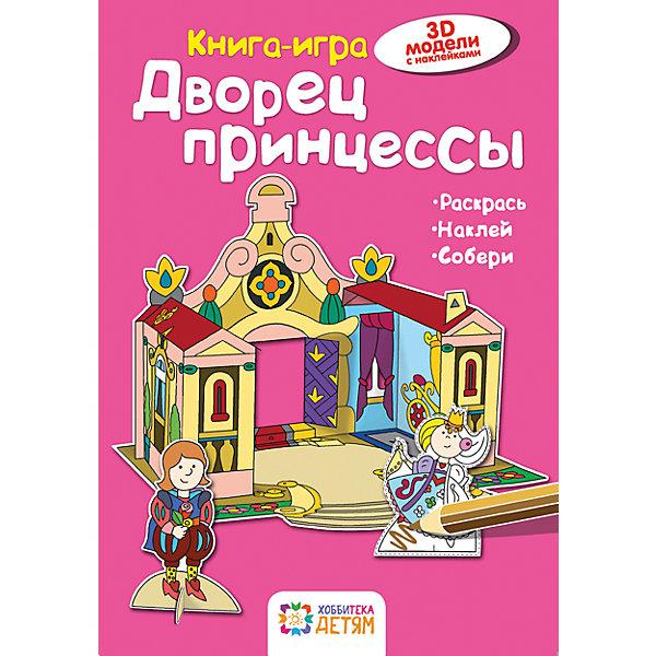 АСТ-ПРЕСС Книга-игра Дворец принцессы аст пресс книга игра рыцарский замок