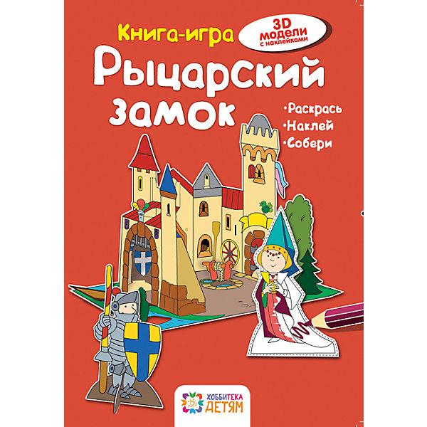 АСТ-ПРЕСС Книга-игра