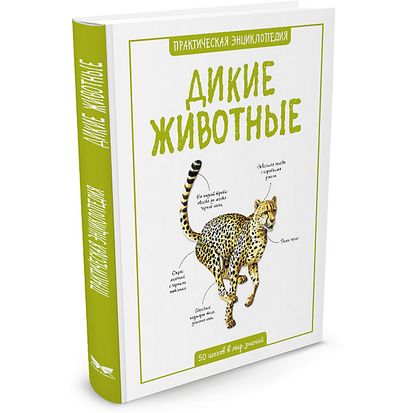 Махаон Дикие животные trefl классические пазлы для малышей дикие животные 1 от 2 лет