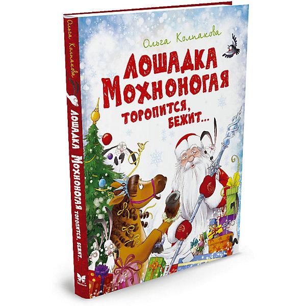 Лошадка Мохноногая торопится, бежит...Новогодние книги<br>Характеристики:<br><br>• ISBN: 978-5-389-11913-0<br>• тип игрушки: книга;<br>• возраст: от 11 лет;<br>• вес: 498 гр;<br>• автор: Колпакова О. В.;<br>• художник: Белоголовская Г.;<br>• количество страниц: 144 (офсет);<br>• размер: 26,3х20,3х1,3 см;<br>• материал: бумага;<br>• издательство: Махаон.<br><br>Книга «Лошадка Мохноногая торопится, бежит...» от издательства Махаон входит в серию «Новый год». Она станет отличным дополнением к книжной коллекции детей от 11 лет.<br>Это самая загадочная новогодняя история. Перед самым Новым годом у Деда Мороза исчезает посох. Потом пропадает хранитель музея. Исчезает Снегурочка. А на снегу появляется загадочное зашифрованное послание… Из книги ребенок узнает историю Деда Мороза и Снегурочки, Лешего и Бабы-яги, новогодние традиции разных стран и многое другое. С остроумной и весёлой книгой Ольги Колпаковой вы прекрасно проведёте время уютными зимними вечерами.<br><br>Книга напечатана на качественной бумаге. Иллюстрации очень яркие и красочные. А шрифт всегда разборчивый и четкий, чтобы и у маленьких, и у взрослых читателей не возникало проблем со зрением.<br><br>Книгу «Лошадка Мохноногая торопится, бежит...» от издательства Махаон можно купить в нашем интернет-магазине.<br>Ширина мм: 264; Глубина мм: 200; Высота мм: 12; Вес г: 475; Возраст от месяцев: 132; Возраст до месяцев: 168; Пол: Унисекс; Возраст: Детский; SKU: 7427537;