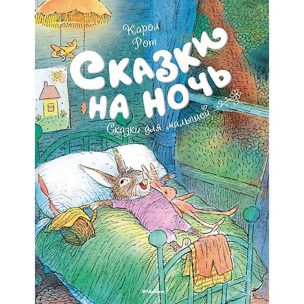 Сказки на ночьСказки<br>Характеристики:<br><br>• ISBN: 978-5-389-13326-6<br>• тип игрушки: книга;<br>• возраст: от 3 лет;<br>• вес: 460 гр;<br>• автор: Карол Рот;<br>• художник: Горбачев В. Г.;<br>• количество страниц: 94 (офсет);<br>• размер: 29,3х22х1 см;<br>• материал: бумага;<br>• издательство: Махаон.<br><br>Книга «Сказки на ночь» от издательства Махаон входит в серию «Подарочные книги». Такая книга станет отличным дополнением к книжной коллекции для детей от трех лет.<br>Наступил вечер, и детишкам пора отправляться в свои кроватки. Но перед тем как малыши уснут, они непременно захотят послушать интересную сказку. Дорогие мамы и папы, бабушки и дедушки, мы предлагаем вашему вниманию замечательную книжку, в которую вошли сказочные истории про маленького зайчика Винни и ягнёнка Ленни. Эти добрые, трогательные, великолепно проиллюстрированные истории прекрасно подойдут для чтения детям на ночь. Малыши с удовольствием станут их слушать и каждый вечер, укладываясь спать, снова и снова будут просить вас почитать именно эти сказки. Спокойной ночи, малыши!<br><br>Книга напечатана на качественной бумаге. Иллюстрации очень яркие и красочные. А шрифт всегда разборчивый и четкий, чтобы и у маленьких, и у взрослых читателей не возникало проблем со зрением.<br><br>Книгу «Сказки на ночь» от издательства Махаон можно купить в нашем интернет-магазине.