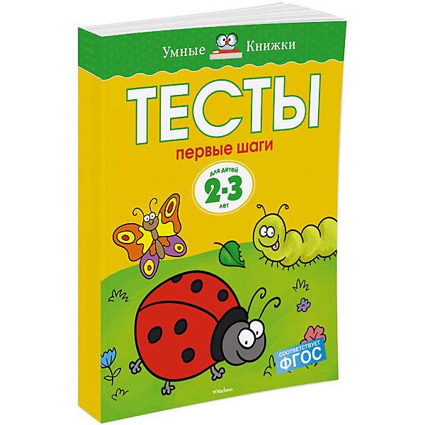Купить Первые шаги. Тесты для детей 2 - 3 лет, Махаон, Россия, Унисекс