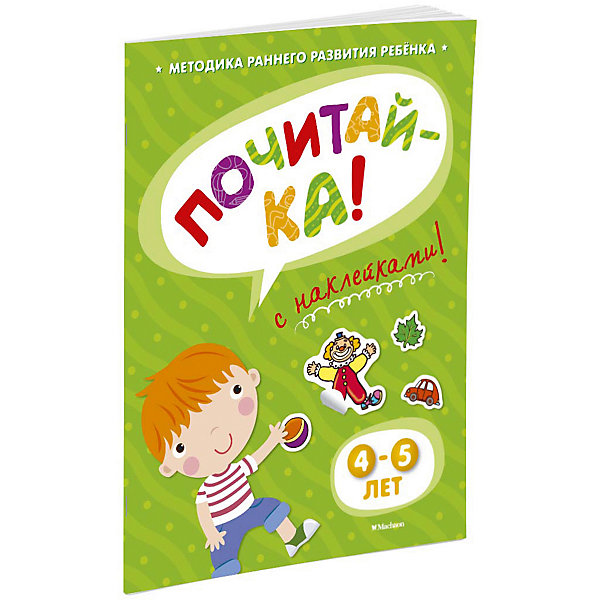 Махаон ПОЧИТАЙ-КА (4-5 лет) (с наклейками) земцова о почитай ка с наклейками 3 4 года