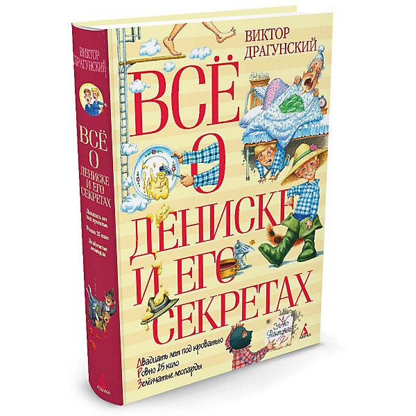 Всё о Дениске и его секретахРассказы и повести<br>Характеристики:<br><br>• ISBN: 978-5-389-07958-8;<br>• тип игрушки: книга;<br>• возраст: от 7 лет;<br>• вес: 681 гр;<br>• автор: Драгунский В.;<br>• количество страниц: 464 (офсет);<br>• размер: 24х17х2 см;<br>• материал: бумага;<br>• издательство: Махаон.<br><br>Книга Махаон «Всё о Дениске и его секретах» - это шестьдесят две удивительные и забавные истории, случившиеся с мальчиком Дениской на московских улицах и бульварах, в школе и дома, во дворе и в кино, под куполом цирка, на водной станции, в электричке, под столом, в лифте и на чердаке и рассказанные им самим по секрету всему свету.<br><br>Книгу «Всё о Дениске и его секретах» от издательства Махаон можно купить в нашем интернет-магазине.<br>Ширина мм: 240; Глубина мм: 170; Высота мм: 20; Вес г: 681; Возраст от месяцев: 84; Возраст до месяцев: 120; Пол: Унисекс; Возраст: Детский; SKU: 7427564;