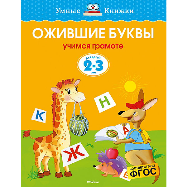 Ожившие буквы (2-3 года)Земцова О.Н.<br>Характеристики:<br><br>• ISBN: 978-5-389-06592-5;<br>• тип игрушки: книга;<br>• возраст: от 2 лет;<br>• вес: 62 гр;<br>• автор: Земцова О.Н.;<br>• художник: Дорошенко И.;<br>• количество страниц: 16 (офсет);<br>• размер: 20х25х0,2 см;<br>• материал: бумага;<br>• издательство: Махаон.<br><br>Книга Махаон «Ожившие буквы (2-3 года)» - пособие для детей от двух лет от автора Земцовой О.Н.  На основе её методических разработок создана универсальная система развития и подготовки детей к школе, которая прошла проверку временем и получила признание и одобрение педагогов и родителей. Система охватывает все основные аспекты умственного развития ребёнка, грамотно и детально разработана применительно к разным возрастным группам. <br><br>Автором подготовлена серия «Умные книжки», в каждой из которых в игровой форме даны задания на развитие определённых навыков с учётом возраста ребёнка. Они станут вашими незаменимыми помощниками в занятиях с детьми, помогут своевременно и методически грамотно освоить и закрепить материал, ускорить развитие ребёнка, подготовить его к школе, а сами занятия превратят в весёлую и увлекательную игру.<br><br>Книгу «Ожившие буквы (2-3 года)» от издательства Махаон можно купить в нашем интернет-магазине.<br>Ширина мм: 254; Глубина мм: 199; Высота мм: 1; Вес г: 48; Возраст от месяцев: 36; Возраст до месяцев: 72; Пол: Унисекс; Возраст: Детский; SKU: 7427570;