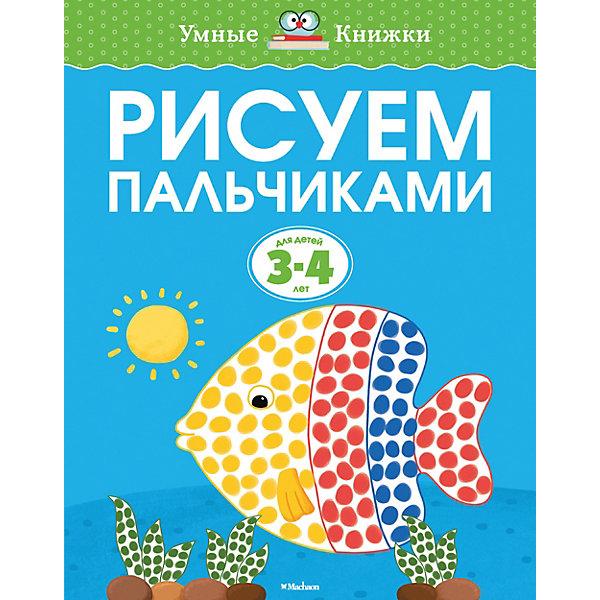 Рисуем пальчиками (3-4 года)Окружающий мир<br>Характеристики:<br><br>• ISBN:978-5-389-08044-7 ;<br>• тип игрушки: книга;<br>• возраст: от 3 лет;<br>• вес: 49 гр;<br>• автор: Земцова О.Н.;<br>• художник: Чемеркина М.;<br>• количество страниц: 16 (офсет);<br>• размер: 25,5х20х0,2 см;<br>• материал: бумага;<br>• издательство: Махаон.<br><br>Книга Махаон «Рисуем пальчиками (3-4 года)» - это настоящая находка для организации максимально полезного и увлекательного досуга ребенка. В книжке малыш найдет красочные образцы, по которым ему предлагается раскрасить картинки, причем рисовать он будет пальчиками. <br><br>Такая техника поможет ему быстро освоить основные цвета. В процессе занятий ребенок сможет также развить мелкую моторику и воображение, творческие способности и внимание, память и образное мышление. Представленная в книге методика рисования разработана с учетом психофизиологических особенностей детей в возрасте 3-4 года, поэтому занятия будут проходить в виде веселой и непринужденной игры и приносить малышу радость.<br><br>Книгу «Рисуем пальчиками (3-4 года)» от издательства Махаон можно купить в нашем интернет-магазине.<br>Ширина мм: 255; Глубина мм: 200; Высота мм: 2; Вес г: 49; Возраст от месяцев: 12; Возраст до месяцев: 36; Пол: Унисекс; Возраст: Детский; SKU: 7427573;