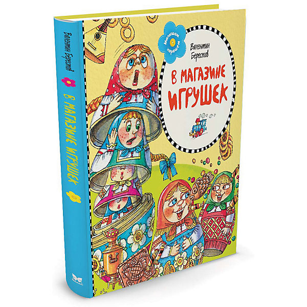 Купить В магазине игрушек, Махаон, Россия, Унисекс