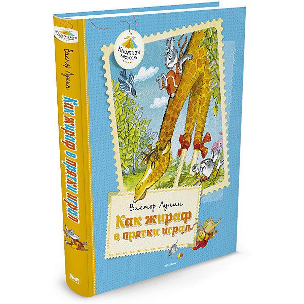 Как жираф в прятки игралСказки<br>Характеристики:<br><br>• ISBN: 978-5-389-07936-6;<br>• тип игрушки: книга;<br>• возраст: от 3 лет;<br>• вес: 398 гр;<br>• автор: Лунин В.;<br>• художник: Тржемецкий Б.;<br>• количество страниц: 96 (офсет);<br>• размер: 20,3х26,3х1,1 см;<br>• материал: бумага;<br>• издательство: Махаон.<br><br>Книга Махаон «Как жираф в прятки играл» содержит замечательные сказки, стихи, истории, художественная ценность и занимательность которых не вызывают сомнений. <br>Чем раньше взрослые начнут приобщать ребенка к книге, тем гармоничнее будет развиваться малыш. <br><br>Не теряйте времени и начинайте знакомить ребенка с лучшими прозаическими и стихотворными произведениями, написанными для маленьких детей российскими и зарубежными писателями.<br><br>Книгу «Как жираф в прятки играл» от издательства Махаон можно купить в нашем интернет-магазине.<br>Ширина мм: 262; Глубина мм: 201; Высота мм: 11; Вес г: 385; Возраст от месяцев: 12; Возраст до месяцев: 36; Пол: Унисекс; Возраст: Детский; SKU: 7427579;
