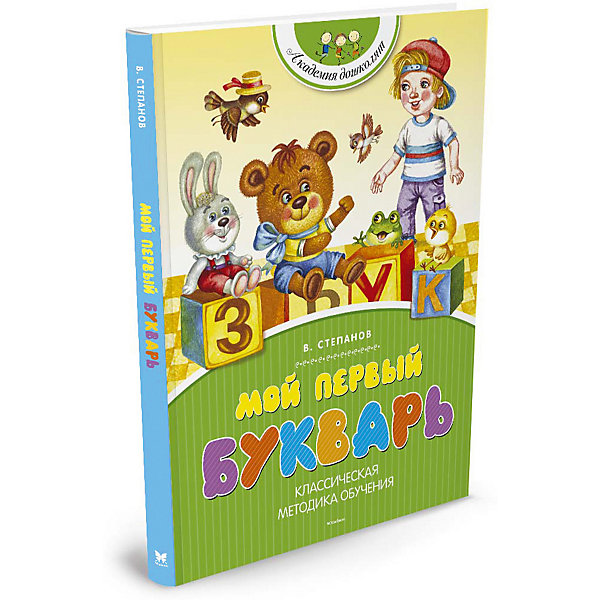 Махаон Мой первый букварь kicute new 120 slots large capacity oxford canvas 4 layers school pencil case pencil bag art marker pen holder school supplies