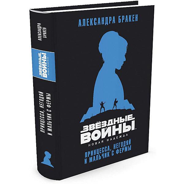 Звёздные Войны. Новая надежда. Принцесса, негодяй и мальчик с фермыКниги по фильмам и мультфильмам<br>Характеристики:<br><br>• ISBN:978-5-389-10861-5 ;<br>• тип игрушки: книга;<br>• возраст: от 11 лет;<br>• вес: 529 гр;<br>• автор: Бракен А.;<br>• количество страниц: 352 (офсет);<br>• размер: 15х20х2,4 см;<br>• материал: бумага;<br>• издательство: Махаон.<br><br>Книга Махаон «Звёздные Войны. Новая надежда. Принцесса, негодяй и мальчик с фермы» - фантастическая книга для детей от 11 лет. Во времена Старой Республики сотни звездных систем жили в мире и процветании, хранимые древним Орденом рыцарей-джедаев. Но волна тьмы прокатилась по всей Галактике, неукротимая и ужасающая, уничтожив даже самых могучих воинов. <br><br>Теперь Империя зла правит звездами, неумолимо гася последние искры света и надежды в своих жестоких тисках. Это история трех человек, которым судьба уготовила встречу в неправильном месте в правильное время. Эти трое станут значить друг для друга много больше, чем покажется на первый взгляд. А для Галактики они станут надеждой на будущее.<br><br>Книгу «Звёздные Войны. Новая надежда. Принцесса, негодяй и мальчик с фермы» от издательства Махаон можно купить в нашем интернет-магазине.<br>Ширина мм: 206; Глубина мм: 150; Высота мм: 24; Вес г: 529; Возраст от месяцев: 132; Возраст до месяцев: 168; Пол: Унисекс; Возраст: Детский; SKU: 7427596;