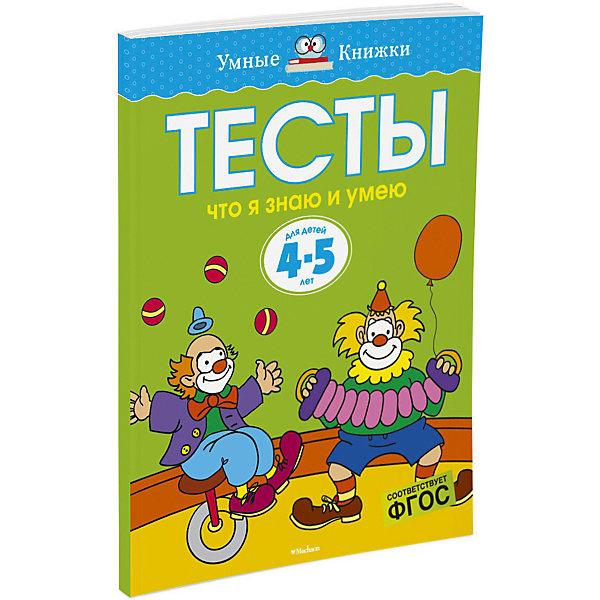 Купить Что я знаю и умею. Тесты для детей 4-5 лет, Махаон, Россия, Унисекс