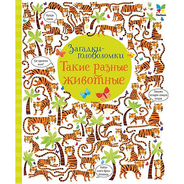 Махаон Такие разные животные книги издательство махаон в зоопарке