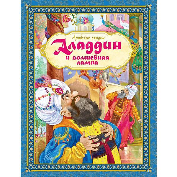 Махаон Аладдин и волшебная лампа. Арабские сказки а прециози тысяча и одна ночь синдбад мореход сказки