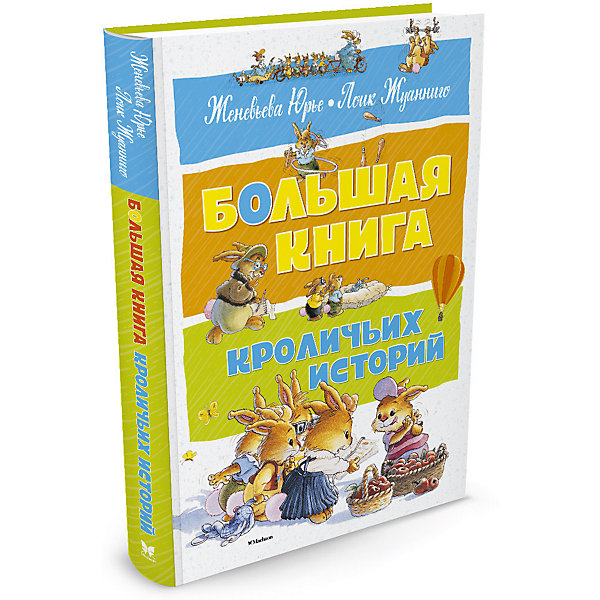 Купить Большая книга кроличьих историй, Махаон, Россия, Унисекс