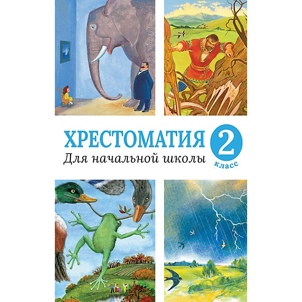 Махаон Хрестоматия для начальной школы. 2 класс махаон книга арабские сказки аладдин и волшебная лампа