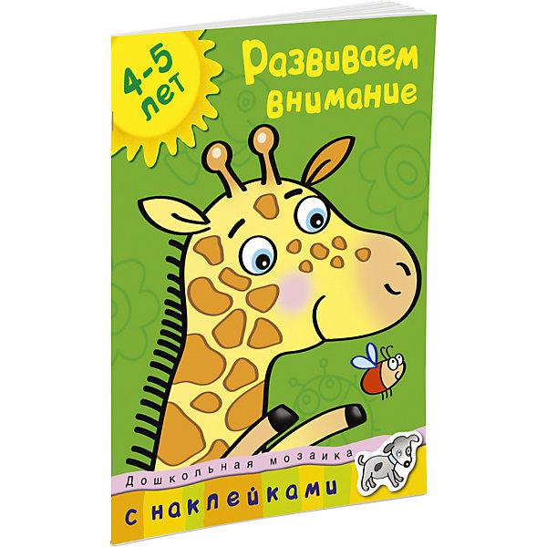 Развиваем внимание (4-5 лет)Книги для развития мышления<br>Характеристики:<br><br>• ISBN:978-5-389-00528-0 ;<br>• тип игрушки: книга;<br>• возраст: от 3 лет;<br>• вес: 100 гр;<br>• автор: Земцова Ольга Николаевна;<br>• художник: Денисова Л.;<br>• количество страниц: 32 (офсет);<br>• размер: 28,5х21,5х0,3 см;<br>• материал: бумага;<br>• издательство: Махаон.<br><br>Книга с наклейками «Развиваем внимание. Для детей 4-5 лет» от издательства Махаон входит в серию «Дошкольная мозаика» и станет отличным дополнением в книжной коллекции детей от трех лет.<br>Эта книга поможет ребенку развить зрительное восприятие и произвольное внимание. А для того, чтобы стимулировать речевую активность ребенка, во время занятий с ним нужно разговаривать. В процессе выполнения упражнениз нужно задавать ребенку вопосы. Занятия должны проходить в форме полного доверия и взаимопонимания. Наклеивание картинок сделает процесс обучения не только увлекательным занятием, но и разовьёт мелкую моторику и координацию движений руки. Возможно, малышу потребуется ваша помощь. Найдите вместе с ребёнком нужную наклейку и помогите ему приклеить её на страничку.<br>Книга напечатана на качественной бумаге. Иллюстрации очень яркие и красочные. А шрифт всегда разборчивый и четкий, чтобы и у маленьких, и у взрослых читателей не возникало проблем со зрением.<br>Книгу «Развиваем внимание. Для детей 4-5 лет» от издательства Махаон можно купить в нашем интернет-магазине.<br>Ширина мм: 285; Глубина мм: 215; Высота мм: 2; Вес г: 124; Возраст от месяцев: 36; Возраст до месяцев: 72; Пол: Унисекс; Возраст: Детский; SKU: 7427659;