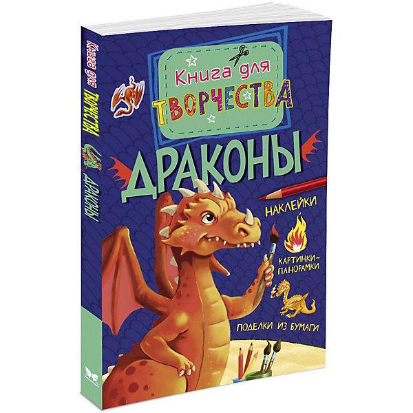 Махаон Драконы андреа пиннингтон драконы книга для творчества наклейки