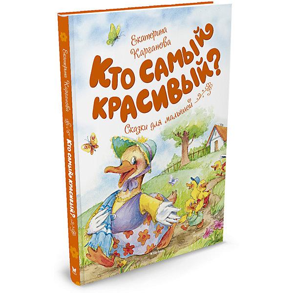 Кто самый красивый?Сказки<br>Характеристики:<br><br>• ISBN:978-5-389-11198-1 ;<br>• тип игрушки: книга;<br>• возраст: от 3 лет;<br>• вес: 486 гр;<br>• автор: Карганова Екатерина Георгиевна;<br>• художник: А. Гардян;<br>• количество страниц: 128 (офсет);<br>• размер: 26,5х20,6х1,2 см;<br>• материал: бумага;<br>• издательство: Махаон.<br><br>Книга «Кто самый красивый?» от издательства Махаон входит в серию «Для самых маленьких» и станет отличным дополнением в книжной коллекции детей от трех лет.<br><br>В книги этой серии вошли замечательные сказки, стихи, истории, художественная ценность и занимательность которых не вызывают сомнений. Чем раньше взрослые начнут приобщать ребенка к книге, тем гармоничнее будет развиваться малыш. Не теряйте времени и начинайте знакомить ребенка с лучшими прозаическими и стихотворными произведениями, написанными для маленьких детей российскими и зарубежными писателями.<br>Цветные иллюстрации А. Гардян<br><br>Книгу «Кто самый красивый?» от издательства Махаон можно купить в нашем интернет-магазине.
