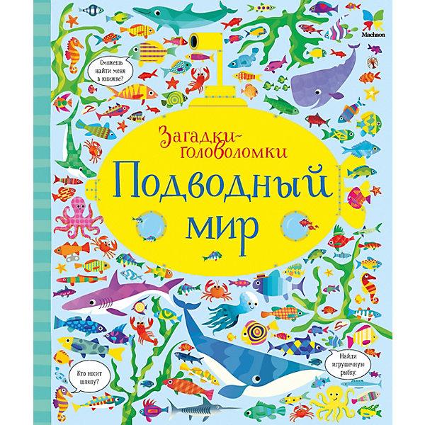 Подводный мирВиммельбухи<br>Характеристики:<br><br>• ISBN: 978-5-389-12864-4;<br>• тип игрушки: книга;<br>• возраст: от 3 лет;<br>• вес: 850 гр;<br>• переводчик: Егорова Е.А. ;<br>• художник:  Лукас Г.;<br>• количество страниц: 36 (офсет);<br>• размер: 25х30х1,6 см;<br>• материал: бумага;<br>• издательство: Махаон.<br><br>Книга «Подводный мир» от издательства Махаон станет отличным  дополнением книжной коллекции для детей от 3 лет и старше. Дельфины, киты, осьминоги, черепахи, крабы, рыбы.<br>На каждой странице этой великолепно проиллюстрированной книжки – множество морских животных и предметов, которые нужно найти, подобрать в пару друг к другу и сосчитать. Совершите путешествие в удивительный подводный мир, выполняйте задания, развивайте мышление, внимание и воображение.<br><br>Книгу «Подводный мир» от издательства Махаон можно купить в нашем интернет-магазине.