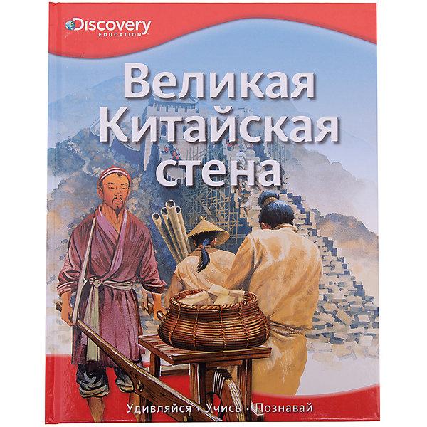 Махаон Великая Китайская стена лидия баешко великая книга сакральных знаний