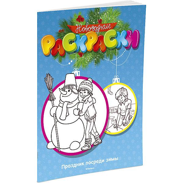 Праздник посреди зимыРаскраски для детей<br>Характеристики:<br><br>• ISBN: 978-5-389-10521-8;<br>• тип игрушки: книга;<br>• возраст: от 3 лет;<br>• вес: 61 гр; <br>• автор: Земнов М.;<br>• количество страниц: 16 (офсет);<br>• размер: 25х19х1 см;<br>• материал: бумага;<br>• издательство: Махаон.<br>Книга «Праздник посреди зимы» входит в серию раскрасок, которая порадует детей от трех лет и старше.   На их страницах найдутся зимние сказки,  дедушкины загадки, карнавальные костюмы , благодаря которым можно устроить для друзей самые разные новогодние забавы. В Великом Устюге. встретят непоседы-скоморохи, угостит сладостями бабушка Аушка, а Михайло Потапыч проведёт по Тропе Сказок к моему терему. <br>Следует раскрасить картинки, а самый красивый рисунок прислать вместе с письмом, которое находится в конце книжки. <br><br>Книгу «Праздник посреди зимы» от издательства Махаон можно купить в нашем интернет-магазине.<br>Ширина мм: 255; Глубина мм: 195; Высота мм: 2; Вес г: 61; Возраст от месяцев: 36; Возраст до месяцев: 72; Пол: Унисекс; Возраст: Детский; SKU: 7427702;