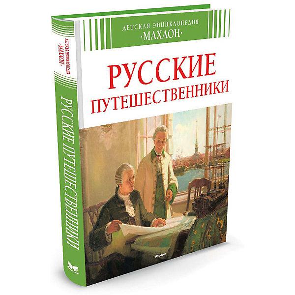 Махаон Русские путешественники