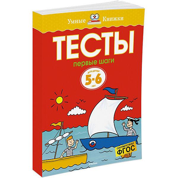 Купить Первые шаги. Тесты для детей 5-6 лет, Махаон, Россия, Унисекс