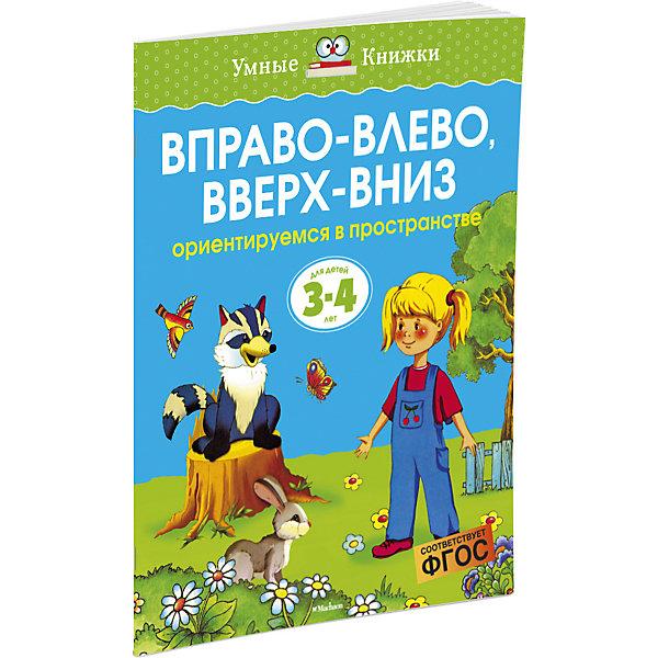 Вправо-влево, вверх-вниз (3-4 года)Тесты и задания<br>Характеристики:<br><br>• ISBN: 978-5-389-06272-6;<br>• тип игрушки: книга;<br>• возраст: от 3 лет;<br>• вес: 52 гр; <br>• автор:  Земцова Ольга Николаевна;<br>•  художник: Родин В., Дорошенко И.;<br>• количество страниц: 16 (офсет);<br>• размер: 25х20х0,5 см;<br>• материал: бумага;<br>• издательство: Махаон.<br>Книга «Вправо-влево, вверх-вниз (3-4 года)» - рекомендуется для занятий с детьми в детском саду и дома. Цель разработанной автором методики - комплексное развитие ребёнка с учётом требований современного дошкольного образования. Методика О. Н. Земцовой формирует у детей не только систему знаний, но и позитивное отношение к учёбе, уверенность в своих силах и нацеленность на результат.<br>В этой серии вы найдёте книги с тестовыми заданиями трёх уровней сложности для разных возрастных групп. Занимаясь по книгам, вы сможете проверить знания вашего ребёнка и узнаете, какие навыки требуют дополнительного развития. <br><br>Книгу «Вправо-влево, вверх-вниз (3-4 года)» от издательства Махаон можно купить в нашем интернет-магазине.<br>Ширина мм: 215; Глубина мм: 150; Высота мм: 9; Вес г: 5; Возраст от месяцев: 36; Возраст до месяцев: 72; Пол: Унисекс; Возраст: Детский; SKU: 7427709;