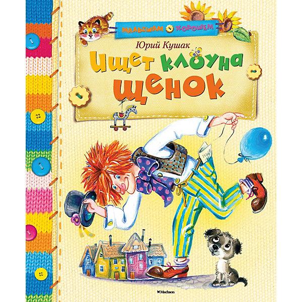 Ищет клоуна щенокСтихи<br>Характеристики:<br><br>• ISBN:978-5-389-06642-7 ;<br>• тип игрушки: книга;<br>• возраст: от 3 лет;<br>• вес: 284 гр; <br>• автор: Кушак Юрий Наумович;<br>• художник: Кузнецова Е. Д.;<br> • количество страниц: 64 (офсет);<br>• размер: 24х20х0,8 см;<br>• материал: бумага;<br>• издательство: Махаон.<br>Книга «Ищет клоуна щенок» - это стихи замечательного детского поэта Юрия Кушака, которые адресованы самым юным читателям - дошкольникам от года до четырёх. Топ-топ, До чего же хороши вежливые малыши!, Колыбельная для ёжика и другие стихи из этой книги наверняка понравятся вашим малышам. <br>Юрий Кушак умеет смотреть на мир глазами ребёнка, именно поэтому его стихи так любимы не только детьми, но и родителями. Рисунки Елены Кузнецовой очень созвучны стихам Юрия Кушака - и поучительным, и весёлым, и познавательным.<br><br>Книгу «Ищет клоуна щенок» издательства Махаон можно купить в нашем интернет-магазине.<br>Ширина мм: 242; Глубина мм: 201; Высота мм: 9; Вес г: 307; Возраст от месяцев: 36; Возраст до месяцев: 72; Пол: Унисекс; Возраст: Детский; SKU: 7427713;