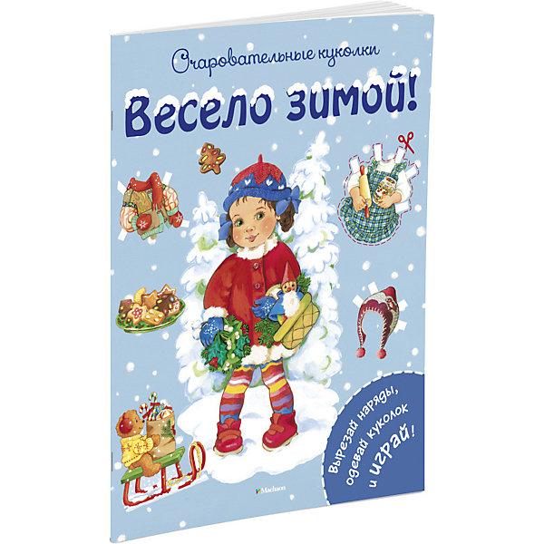 Весело зимой!Новогодние книги<br>Характеристики:<br><br>• ISBN: 978-5-389-09320-1;<br>• тип игрушки: книга;<br>• возраст: от 3 лет;<br>• вес: 153 гр; <br>• автор:  Коссманн Р.;<br>• количество страниц: 16 (офсет);<br>• размер: 28х21х0,2 см;<br>• материал: бумага;<br>• издательство: Махаон.<br>Книга «Весело зимой!» из серии «Очаровательные куколки». Зимой так здорово. Можно тепло одеться и пойти гулять с друзьями или кататься на коньках. А можно остаться дома и нарядить ёлку. Вырежи фигурки детишек и одежду и подбери каждому свой зимний наряд. С этой книжкой ваш ребёнок не просто интересно проведёт время, но и разовьёт мелкую моторику, художественный вкус и воображение.<br>Книгу «Весело зимой!» от издательства Махаон можно купить в нашем интернет-магазине.<br>Ширина мм: 285; Глубина мм: 210; Высота мм: 2; Вес г: 153; Возраст от месяцев: 36; Возраст до месяцев: 72; Пол: Унисекс; Возраст: Детский; SKU: 7427731;