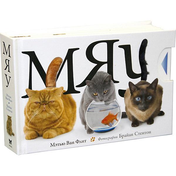Махаон Большая книга Мяу с двигающимися элементами