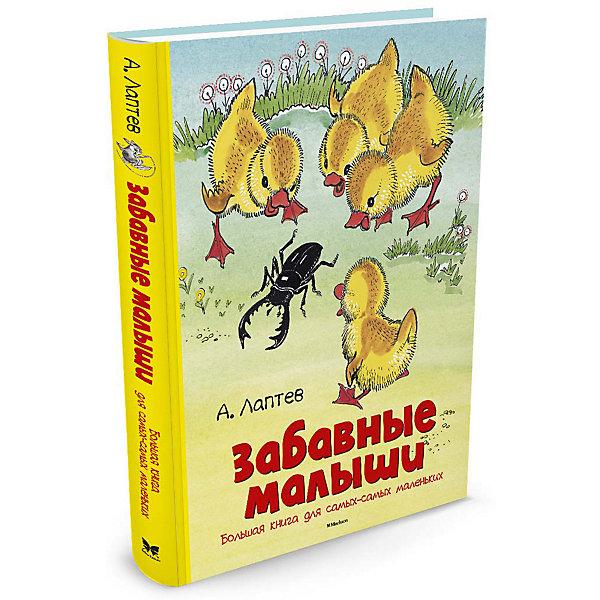 Махаон Забавные малыши. Большая книга для самых-самых маленьких