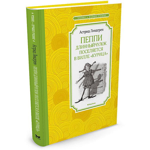Махаон Пеппи Длинныйчулок поселяется в вилле Курица книги издательство махаон пеппи длинныйчулок в стране веселии