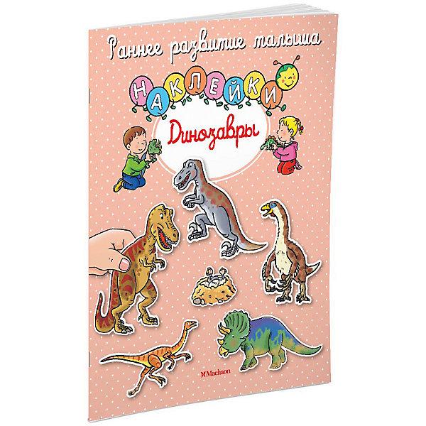 ДинозаврыКнижки с наклейками<br>Характеристики:<br><br>• ISBN: 9785389107366;<br>• тип игрушки: книга;<br>• возраст: от 1 года;<br>• вес: 1,5 кг; <br>• количество страниц:192 (мелованные);<br>• размер: 34х27х1,8 см;<br>• материал: бумага;<br>• издательство: Махаон.<br>Книга  Махаон «Динозавры» содержит самые новые и неожиданные сведения о динозаврах, узнаете о последних находках и открытиях палеонтологов, изучающих жизнь и повадки этих древних рептилий. Атлас станет незаменимым справочным пособием и настольной книгой для всех, кто интересуется историей нашей планеты и жизни на ней.<br><br>Книгу «Динозавры» от издательства Махаон можно купить в нашем интернет-магазине.<br>Ширина мм: 205; Глубина мм: 165; Высота мм: 2; Вес г: 4; Возраст от месяцев: 12; Возраст до месяцев: 36; Пол: Унисекс; Возраст: Детский; SKU: 7427747;
