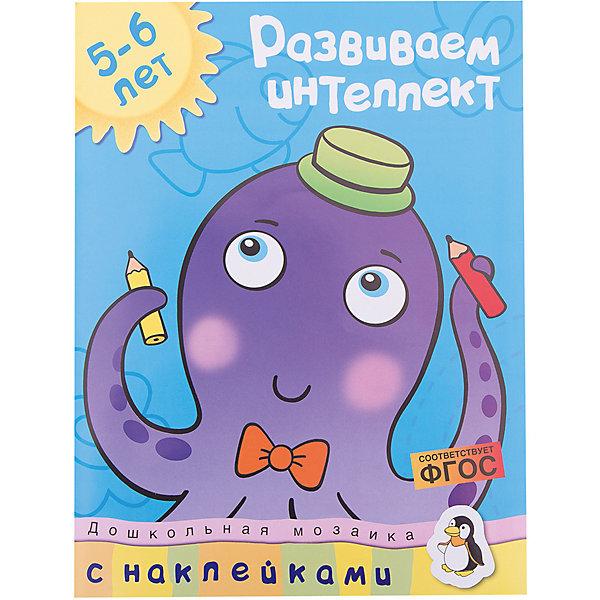 Махаон Развиваем интеллект (5-6 лет) махаон книга слон и моська с 6 лет